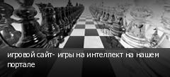 игровой сайт- игры на интеллект на нашем портале