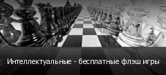 Интеллектуальные - бесплатные флэш игры