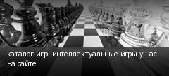 каталог игр- интеллектуальные игры у нас на сайте