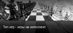 Топ игр - игры на интеллект