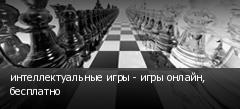 интеллектуальные игры - игры онлайн, бесплатно
