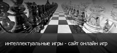 интеллектуальные игры - сайт онлайн игр