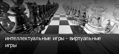 интеллектуальные игры - виртуальные игры