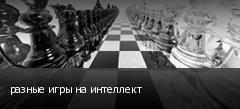 разные игры на интеллект