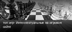 топ игр- Интеллектуальные на игровом сайте