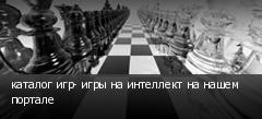 каталог игр- игры на интеллект на нашем портале
