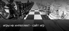 игры на интеллект - сайт игр