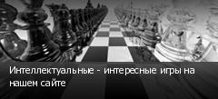 Интеллектуальные - интересные игры на нашем сайте