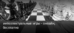 интеллектуальные игры - онлайн, бесплатно
