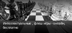 Интеллектуальные , флеш игры - онлайн, бесплатно