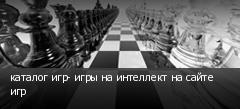 каталог игр- игры на интеллект на сайте игр
