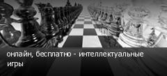 онлайн, бесплатно - интеллектуальные игры