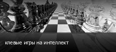 клевые игры на интеллект