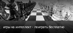 игры на интеллект - поиграть бесплатно