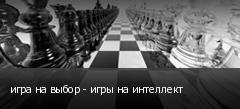 игра на выбор - игры на интеллект