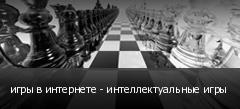 игры в интернете - интеллектуальные игры