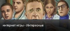 интернет игры - Интересные