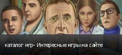 каталог игр- Интересные игры на сайте