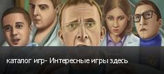 каталог игр- Интересные игры здесь