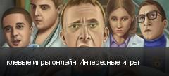 клевые игры онлайн Интересные игры