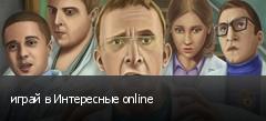 играй в Интересные online