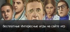 бесплатные Интересные игры на сайте игр
