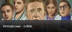 Интересные - online