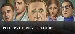 играть в Интересные игры online