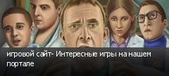 игровой сайт- Интересные игры на нашем портале