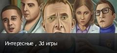 Интересные , 3d игры