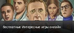 бесплатные Интересные игры онлайн