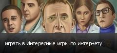 играть в Интересные игры по интернету
