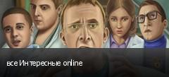 все Интересные online