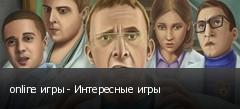 online игры - Интересные игры
