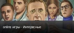 online игры - Интересные
