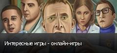 Интересные игры - онлайн-игры
