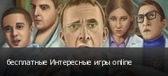 бесплатные Интересные игры online
