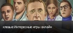 клевые Интересные игры онлайн