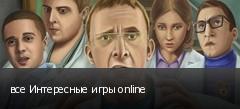 все Интересные игры online