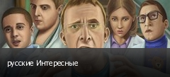 русские Интересные