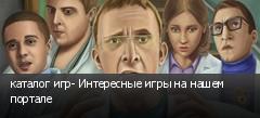 каталог игр- Интересные игры на нашем портале