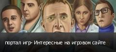 портал игр- Интересные на игровом сайте