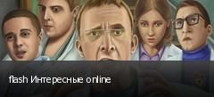 flash Интересные online