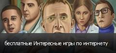 бесплатные Интересные игры по интернету