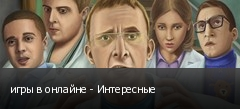 игры в онлайне - Интересные