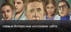 клевые Интересные на игровом сайте