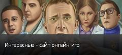Интересные - сайт онлайн игр