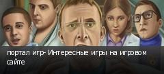 портал игр- Интересные игры на игровом сайте