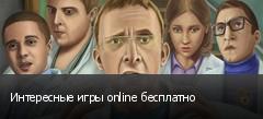 Интересные игры online бесплатно