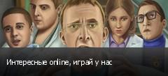 Интересные online, играй у нас